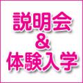 taiken_setsumei