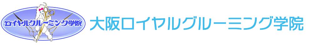 大阪ロイヤルグルーミング学院